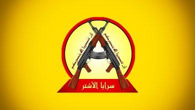 Photo of سرايا الأشتر: استهداف موكب مداهمات في بلدة العكر