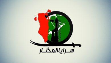 Photo of بيان سرايا المختار بالذكرى السنوية الأولى للشيهد الفقيه نمر النمر