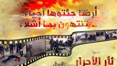 Photo of أرضاً جئتوها أحياء.. ستنتهون بها أشلاء