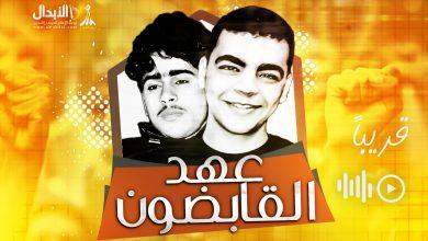"""Photo of قريبا .. النشيد الثوري """"عهد القابضون"""""""