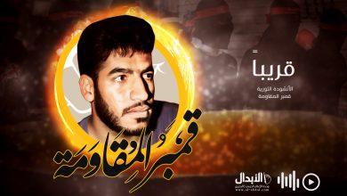 "Photo of قريبا .. النشيد الثوري ""قمبر المقاومة"""