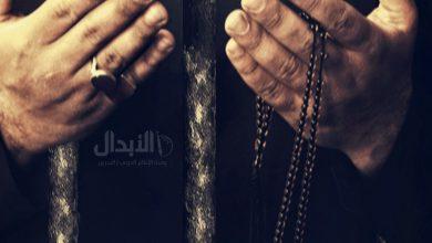 Photo of الهي.. بحق المسجون في سجن هارون، فك قيد أسرانا