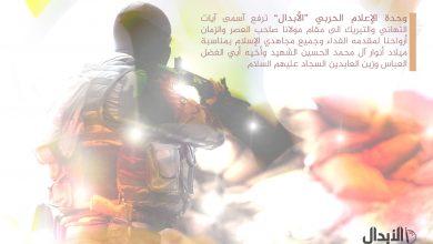 Photo of تهنئة بمناسبة ميلاد أنوار آل محمد (أبطال كربلاء)