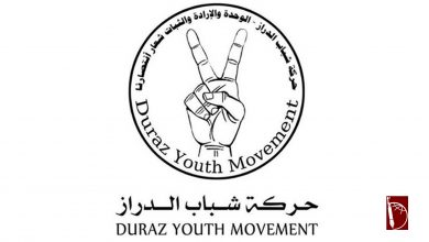 Photo of حركة شباب الدراز: اعتقال النساء جريمة يندى لها جبين الشرف
