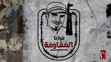 Photo of إلى المقاومة في البحرين مع التحية