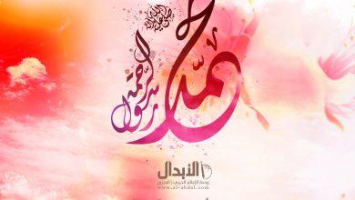 "Photo of تهنئة بذكرى ميلاد نبي الرحمة محمد ""ص"""