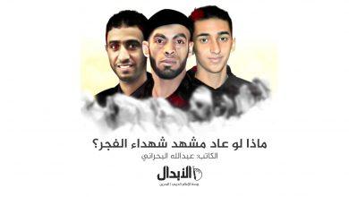 Photo of ماذا لو عاد مشهد شهداء الفجر؟