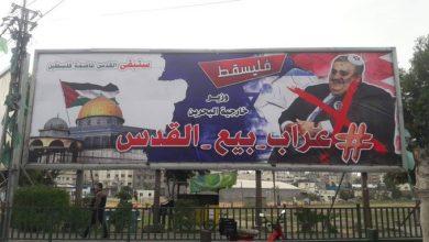 Photo of نشطاء يطلقون حملة #عراب_بيع_القدس ضد وزير خارجية البحرين