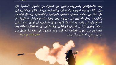 Photo of آية وتفسير 3: يا بني أقم الصلاة وأمر بالمعروف وانه عن المنكر