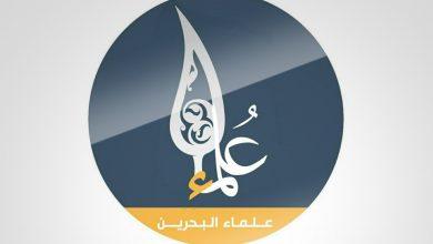 Photo of علماء البحرين يؤكدون على لزوم التصدي للتهديدات ضد الدين والمعتقد