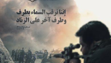 Photo of سرايا وعد الله: إننا نرقب السماء بطرف، وطرف آخر على الزناد