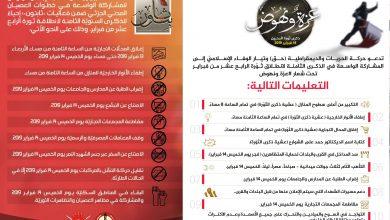 Photo of تعرف على خطة إحياء الذكرى السنوية الثامنة لإنطلاق ثورة البحرين