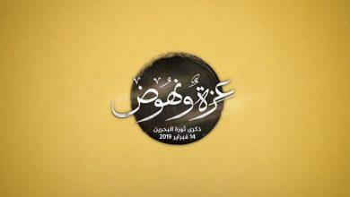 """Photo of """"عزة ونهوض"""" شعار الذكرى السنوية الثامنة لثورة البحرين"""