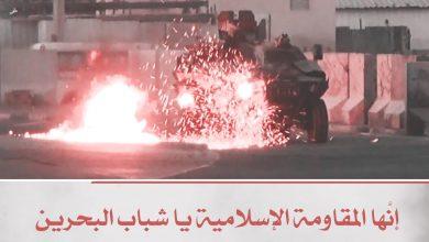 Photo of إنَّها المقاومة الإسلامية يا شباب البحرين