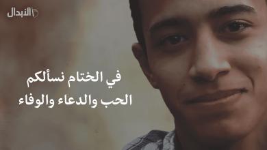 Photo of رسالة الأسير المقاوم ياسر المؤمن بمناسبة مولد أمير المؤمنين
