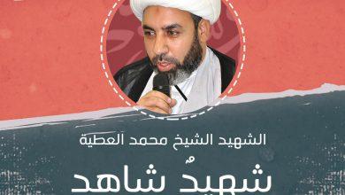 Photo of الشهيد الشيخ محمد العطية
