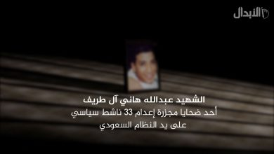 Photo of فاصل الشهيد عبدالله هاني آل طريف
