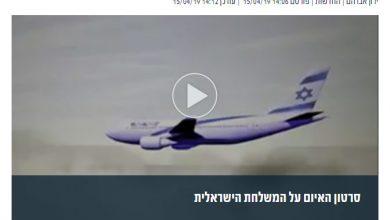 """Photo of الإعلام الصهيوني: فيديو """"التحذير الأخير"""" وراء إلغاء زيارة الوفد الصهيوني"""