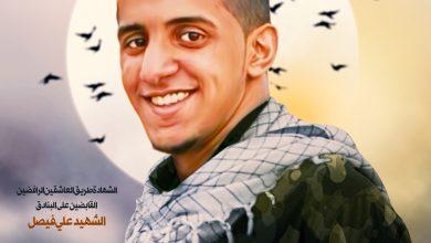Photo of ذكرى الشهيد المقاوم علي فيصل