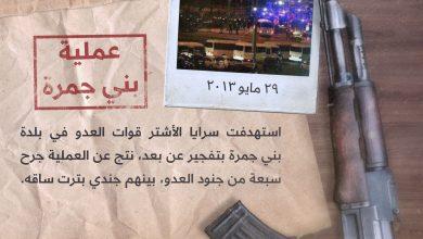 Photo of ذاكرة المقاومة: عملية بني جمرة