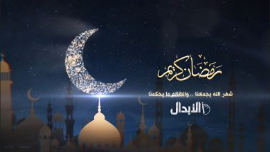 Photo of شهر الله يجمعنا والظالم ما يحكمنا