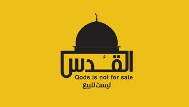 """Photo of """"القدس ليست للبيع"""" حملة لمواجهة صفقة القرن ومؤتمر البحرين"""