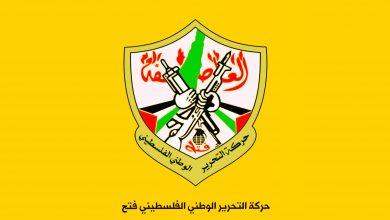 Photo of حركة فتح رداً على مؤتمر البحرين: القدس ليست للبيع