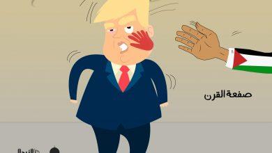 Photo of كاريكاتير: صفعة القرن