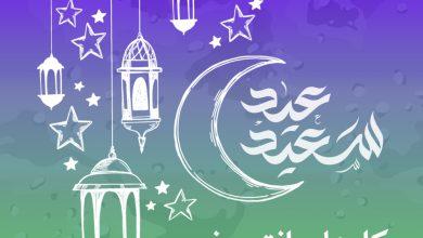 Photo of تهنئة بمناسبة حلول عيد الفطر المبارك