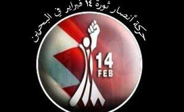 Photo of حركة أنصار 14 فبراير تشيد برفع علم فلسطين فوق سفارة البحرين ببغداد