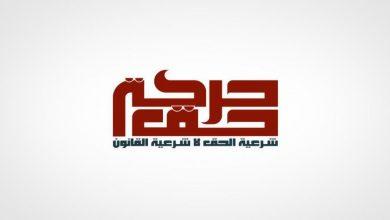 Photo of حركة حق: موقف الشعب العراقيّ مشرّف، وهو موقف كلّ عربيّ ومسلم حرّ
