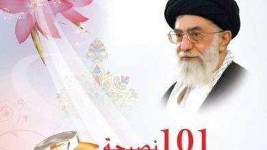 Photo of كتاب 101 نصيحة لسعادة الزوجين