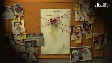 Photo of اجتماع سري بين ضباط بحرينيين وقيادات من تنظيم القاعدة