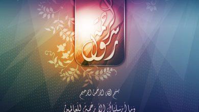 Photo of محمد رسول الرحمة