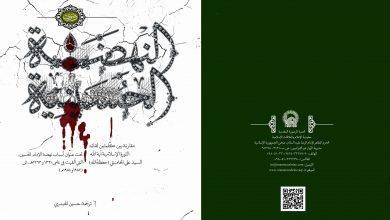 Photo of كتاب النهضة الحسينية