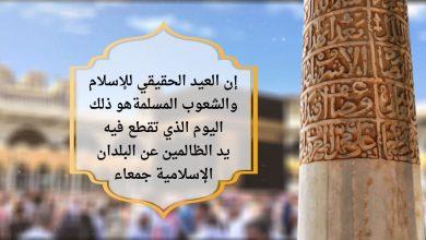 Photo of العيد الحقيقي للإسلام والشعوب المسلمة