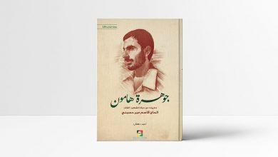 Photo of كتاب جوهرة هامون