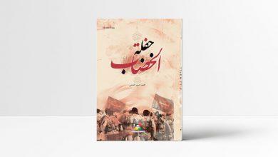 Photo of كتاب حفلة الخضاب