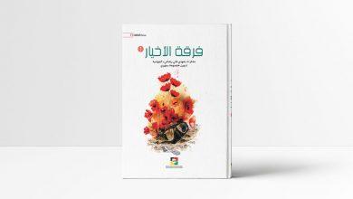 Photo of كتاب فرقة الأخيار- الجزء الأول