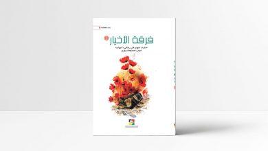 Photo of كتاب فرقة الأخيار- الجزء الثاني