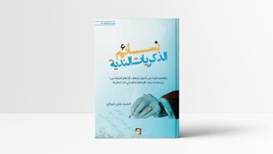 Photo of كتاب نسائم الذكريات الندية