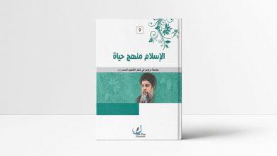 Photo of كتاب الإسلام منهج حياة