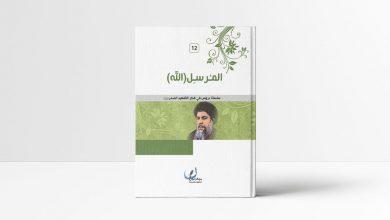 Photo of كتاب المرسِل (الله)