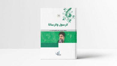 Photo of كتاب الرسول والرسالة