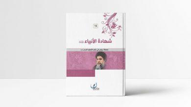 Photo of كتاب شهادة الأنبياء