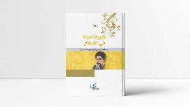 Photo of كتاب نظرية الدولة في الإسلام