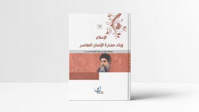 Photo of كتاب الإسلام وبناء حضارة الإنسان المعاصر