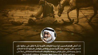 Photo of درس الإمام الحسين للقيادات الثورية