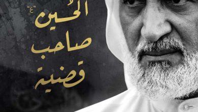 "Photo of الحسين ""ع"" صاحب قضية"
