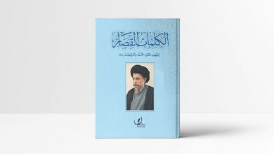 Photo of الكلمات القصار للشهيد السيد محمد باقر الصدر